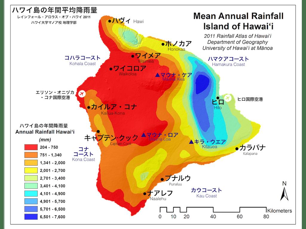 ハワイ島の年間の平均雨量